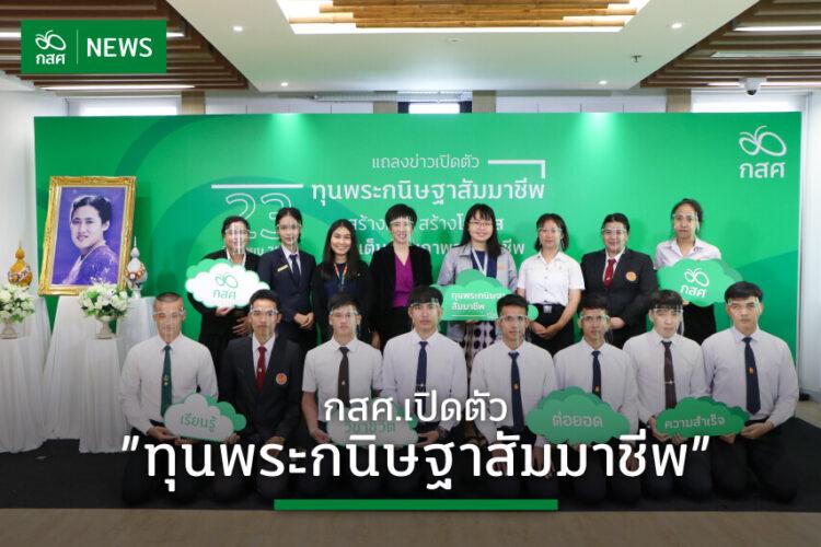 ทุนแรกของประเทศไทยที่ให้การสนับสนุนนักศึกษาสายอาชีพที่ยากจน