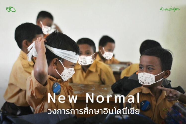 Anita Lie แนะแนวทางอินโดนีเซีย พร้อมรับ New Normal วงการการศึกษา