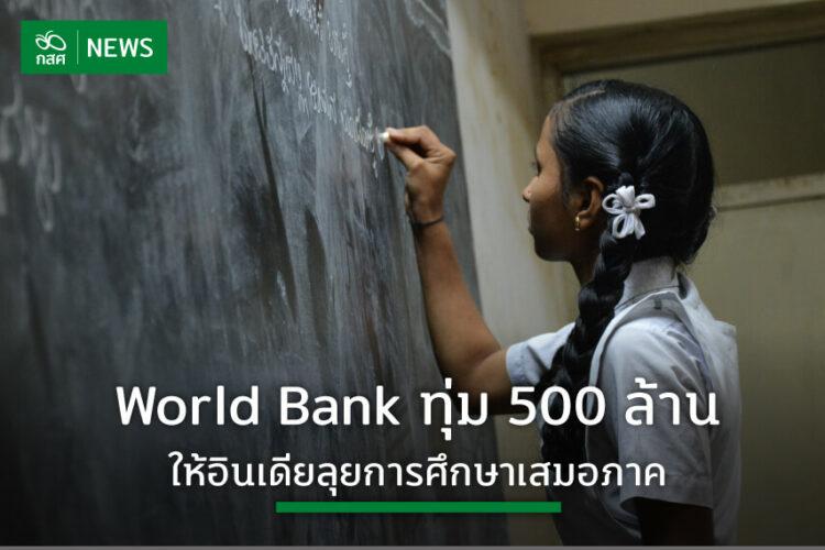 ธนาคารโลก อนุมัติเงินกู้ 500 ล้านดอลลาร์สหรัฐฯ ให้รัฐบาลอินเดีย มุ่งยกระดับคุณภาพการศึกษาของประเทศ