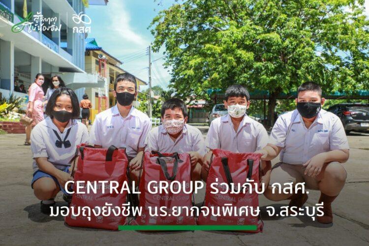 CENTRAL GROUP ร่วมกับ กสศ. ลงพื้นที่มอบถุงยังชีพ ให้นักเรียนยากจนพิเศษ จ.สระบุรี