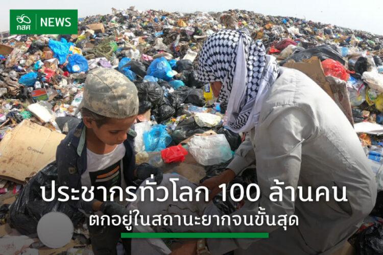ธนาคารโลก (World Bank) เผยผลการศึกษาชี้ Covid-19 ทำให้ประชากรราว 100 ล้านคนตกอยู่ในสถานะยากจนขั้นสุด