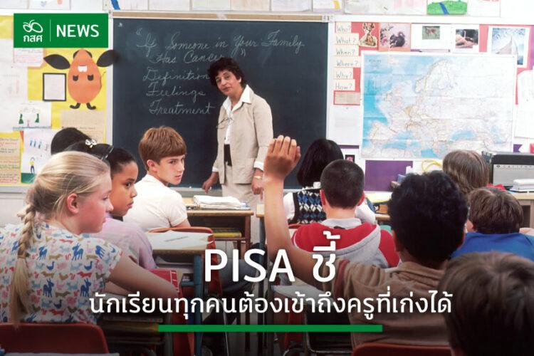 นักการศึกษาทั่วโลกเห็นพ้อง ครูมีบทบาทสำคัญต่อการสร้างความเท่าเทียมการศึกษา