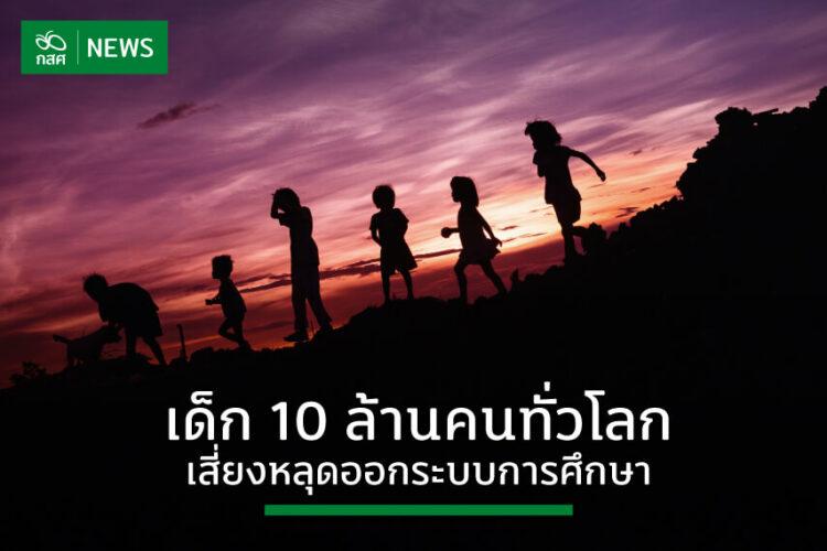 Save the Children เผยเด็กราว 10 ล้านคนทั่วโลกอาจไม่ได้กลับมาเรียนหลัง COVID-19 คลี่คลาย