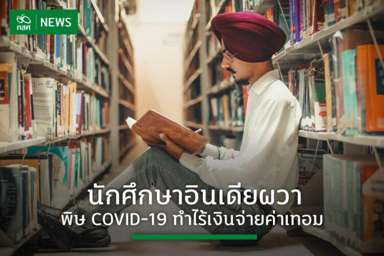 ผลสำรวจเผยนักเรียนและนักศึกษาอินเดียต่างวิตกกังวลที่จะไม่ได้เรียนหนังสือต่อ