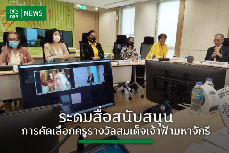 ร่วมเสาะแสวงหาหวังสร้างเครือข่ายครูจาก 11 ประเทศในอาเซียน