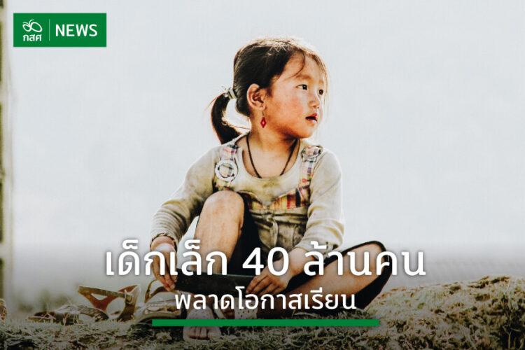 UNICEF เตือน COVID-19 ทำเด็กเล็ก 40 ล้านคนทั่วโลกพลาดโอกาสเรียน