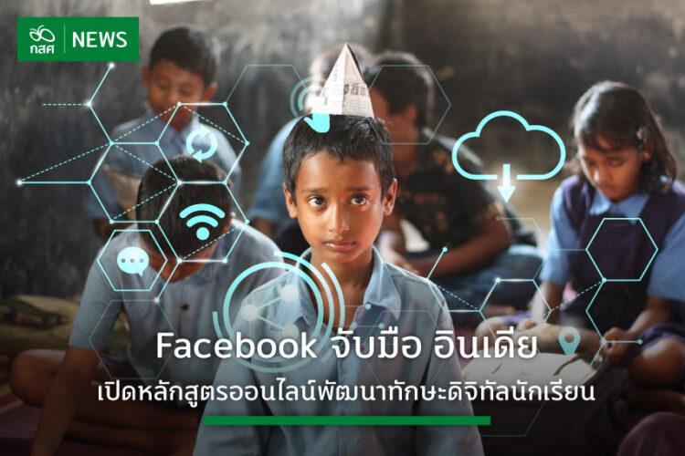 หลักสูตรออนไลน์ หวังตั้งเป้าสร้างชุมชมแห่งการเรียนรู้ยกระดับระบบการศึกษาของประเทศอินเดีย