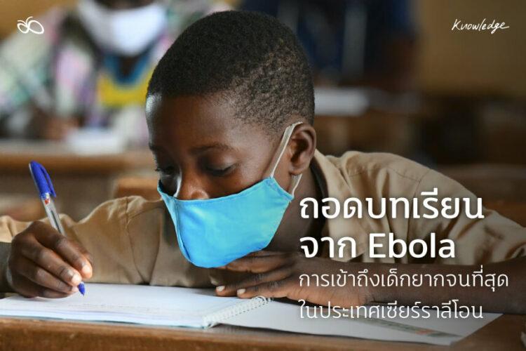 หลังเผชิญหน้ากับวิกฤตการระบาดครั้งใหญ่ของไวรัส Ebola ในปี 2014