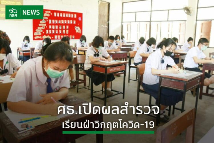 โรงเรียนส่วนใหญ่กว่า 80 %  วางแผนจัดการเรียนการสอนปกติ