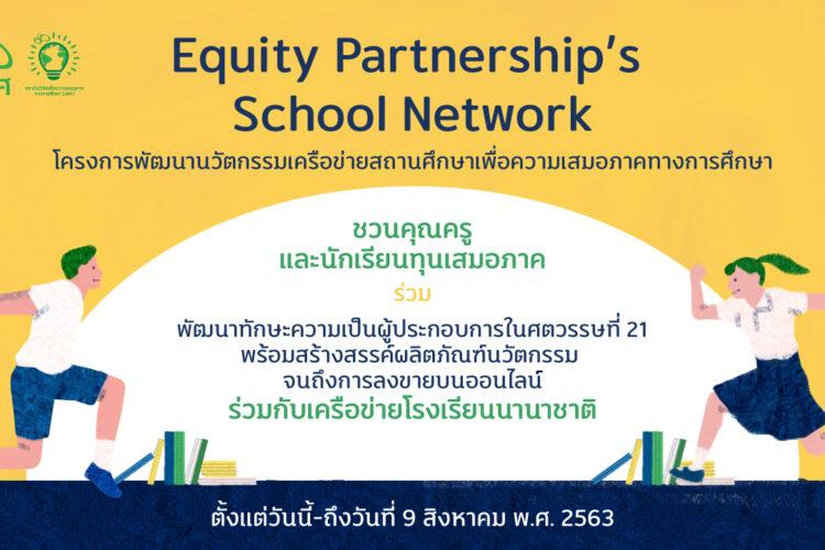 """เชิญชวนผู้สนใจเข้าร่วม """"โครงการพัฒนานวัตกรรมเครือข่ายสถานศึกษาเพื่อความเสมอภาคทางการศึกษา (Equity Partnership's School Network)"""""""
