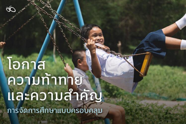 การสร้างความเสมอภาคทางการศึกษาเป็น 'กิจ' ของคนไทยทุกคน