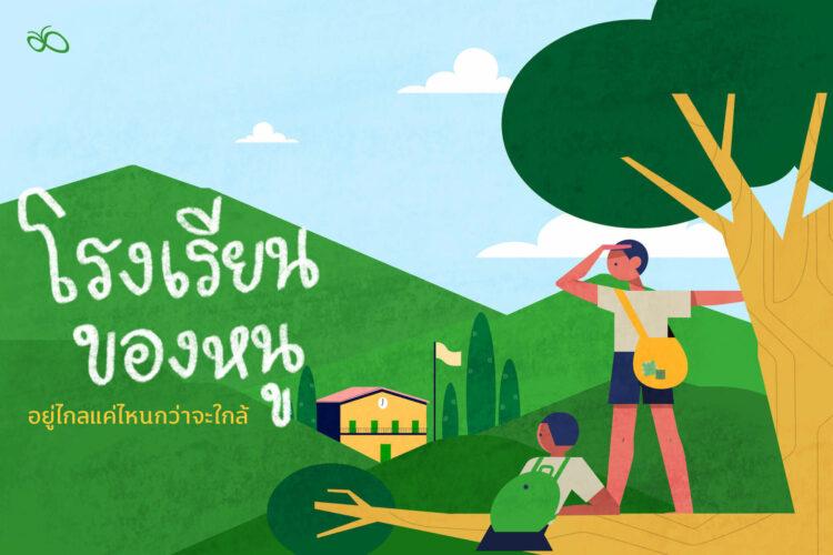ส่องการศึกษาไทยในวันที่ 78 ตำบล ทั่วประเทศไร้โรงเรียน