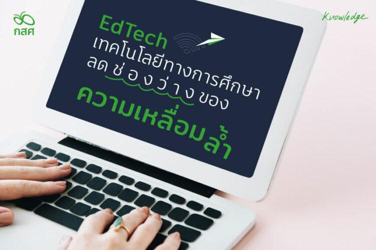 เทคโนโลยีทางการศึกษา ช่วยลดช่องว่างของความเหลื่อมล้ำ