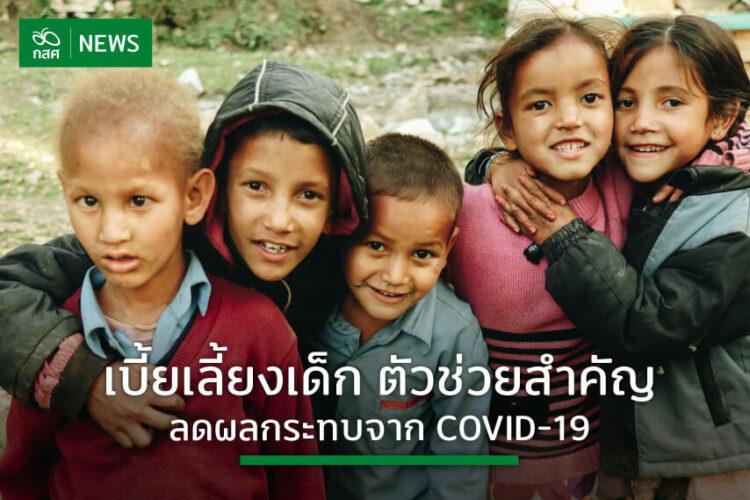 เบี้ยเลี้ยงเด็ก ตัวช่วยสำคัญลดผลกระทบ COVID-19