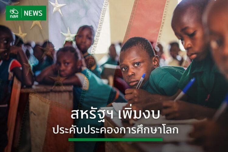 สหรัฐฯ จัดสรรงบประมาณเพิ่มเติม 5 ล้านดอลลาร์ สนับสนุนโครงการเพื่อการศึกษาของสหประชาชาติ (UN)