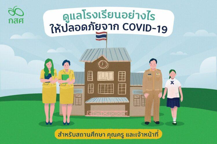 ดูแลโรงเรียนอย่างไรให้ปลอดภัยจาก covid-19