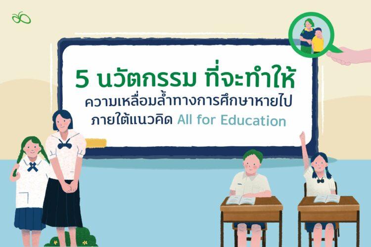 5 นวัตกรรม ที่จะมาทำให้ความเหลื่อมล้ำทางการศึกษาหายไป ภายใต้แนวคิด All for Education