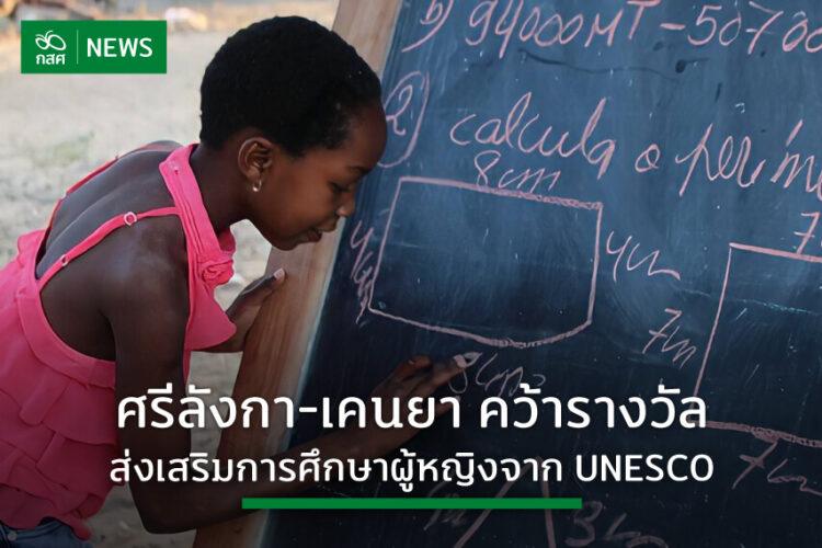 สองชาติขึ้นแท่นคว้ารางวัลสุดยอดประเทศส่งเสริมการศึกษาแก่เด็กหญิงและสตรีดีเด่น จาก UNESCO