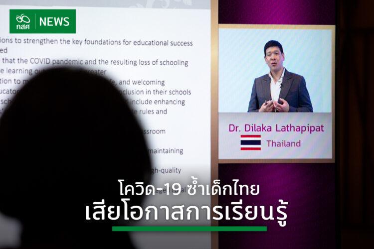 นักวิจัยธนาคารโลก ชี้ COVID-19 ทำเด็กไทยเสียโอกาสการเรียนรู้