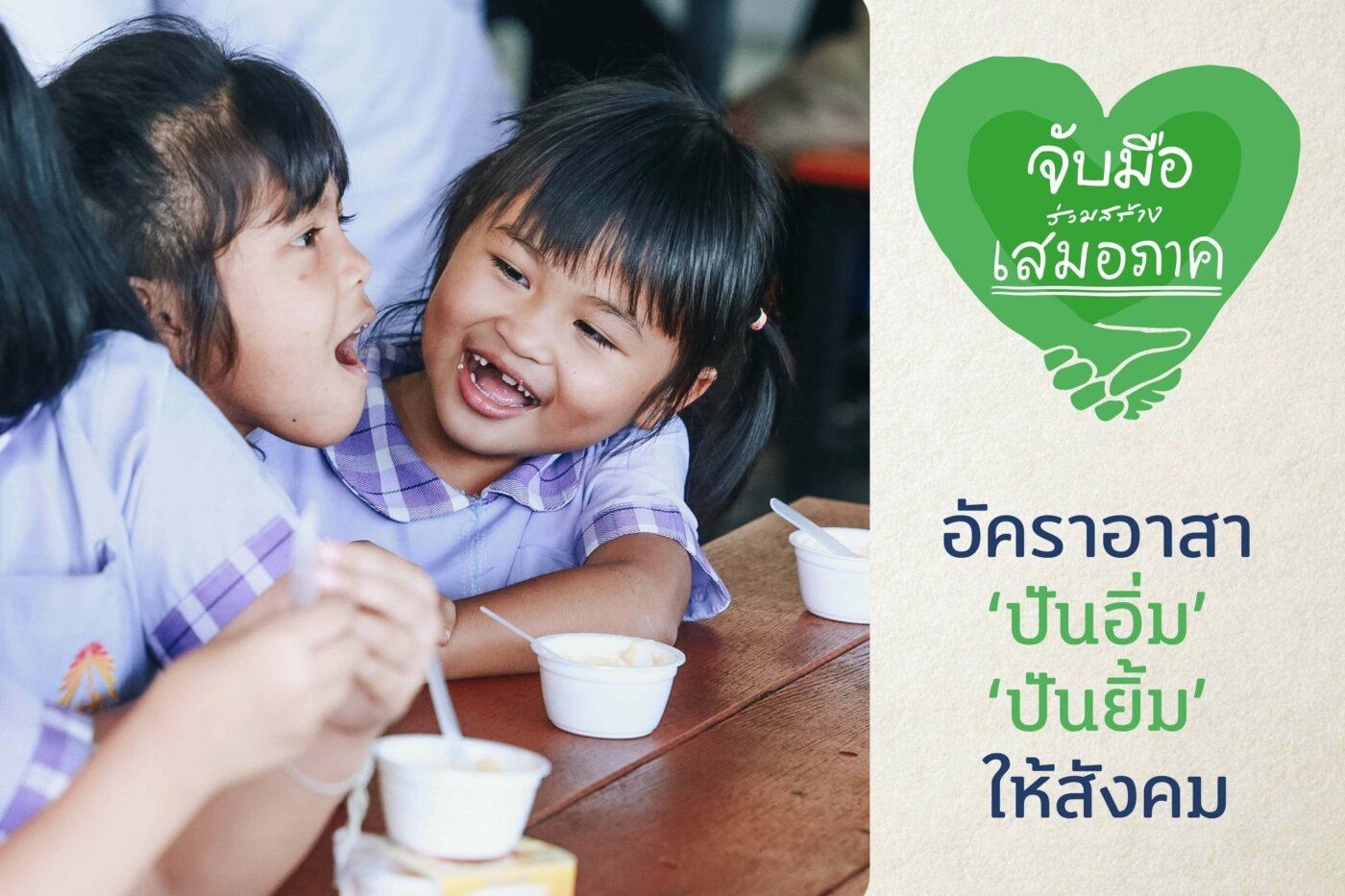 กสศ. ผนึกอัคราสร้างความมั่นคงทางอาหารเด็กนักเรียนทุนเสมอภาคอิ่มท้อง