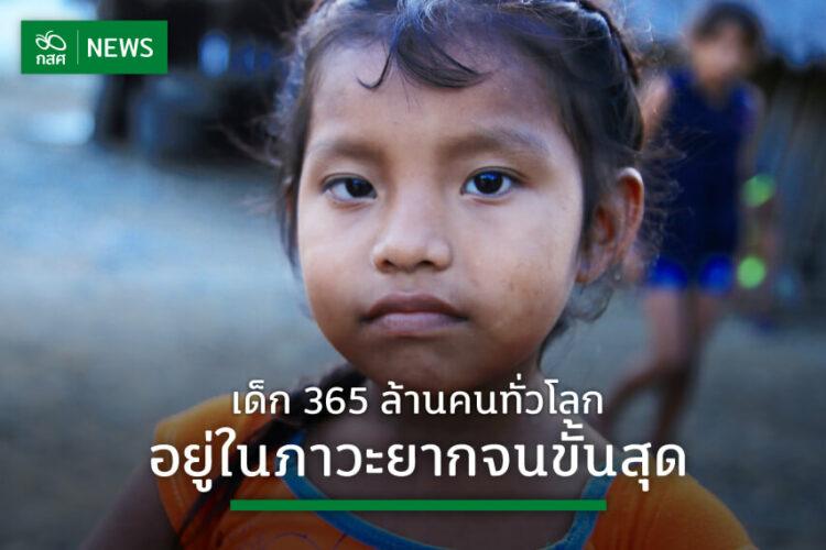 World Bank - UNICEF เผยก่อน COVID-19 มีเด็กยากจนขั้นสุดทั่วโลก 365 ล้านคน
