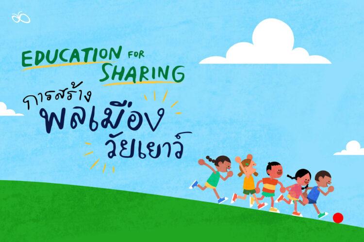 E4S สื่อการสอนคว้ารางวัลสุดยอดนวัตกรรมการศึกษาระดับโลก