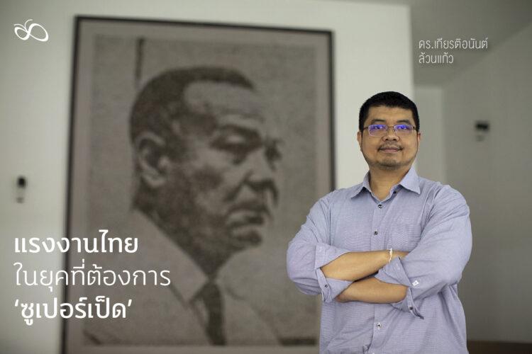 เกียรติอนันต์ ล้วนแก้ว: แรงงานไทยในยุคที่ต้องการ 'ซูเปอร์เป็ด'