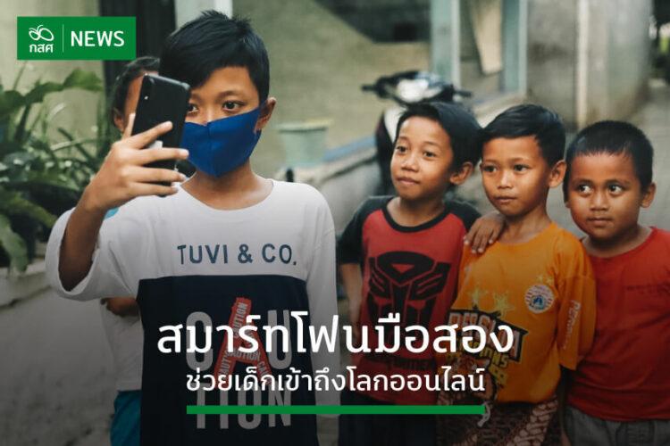 อินโดนีเซียเปิดรับบริจาคสมาร์ทโฟนมือสองเพื่อเด็กนักเรียนในพื้นที่ห่างไกล