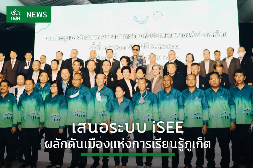 กสศ.ร่วมเวทีวิชาการสมาคมสันนิบาตเทศบาลแห่งประเทศไทย