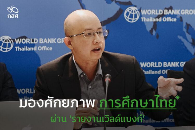 มองศักยภาพการศึกษาไทยผ่านรายงานเวิลด์แบงก์