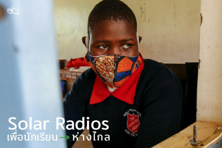เคนยาจัดวิทยุพลังงานแสงอาทิตย์เพื่อนักเรียนในพื้นที่ห่างไกล