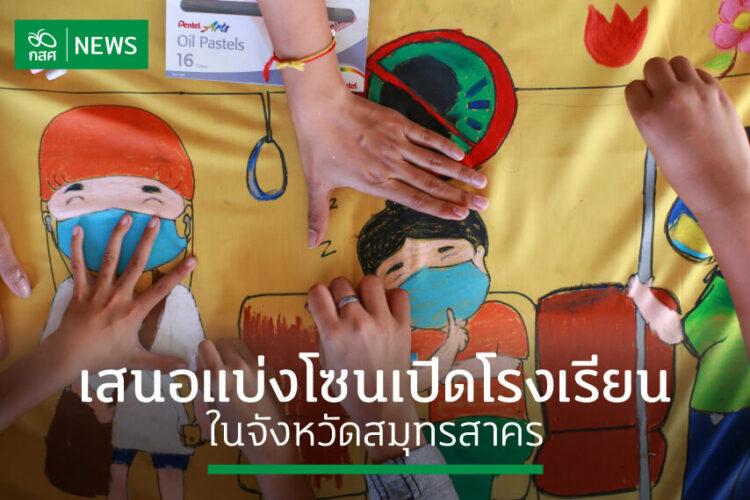 กสศ.จับมือหน่วยงานภาคีสมุทรสาคร เร่งช่วยเด็กวิกฤตการศึกษา ค้นหากลุ่มเสี่ยง-กันหลุดออกนอกระบบ
