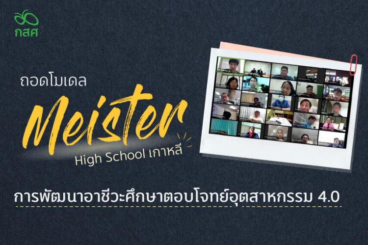 ถอดโมเดล Meister High School เกาหลี การพัฒนาอาชีวะศึกษาตอบโจทย์อุตสาหกรรม 4.0