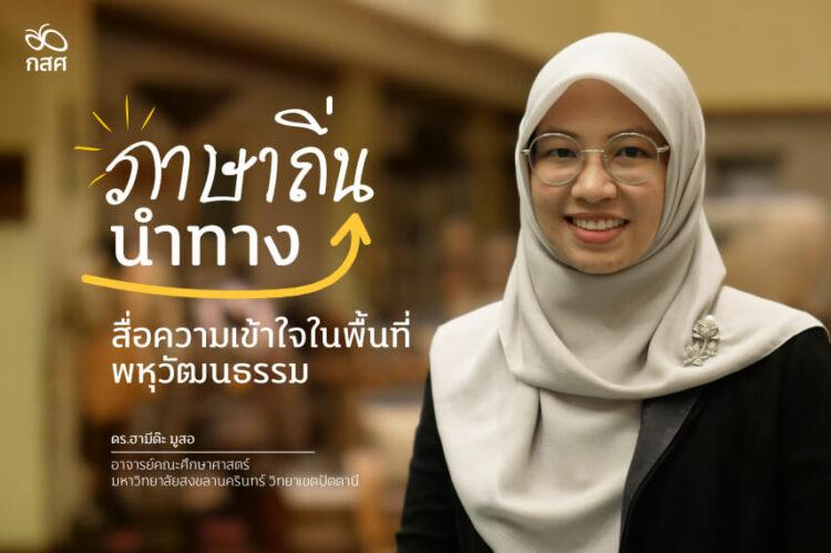 เฟ้นหานักศึกษา 'ครูรักษ์ถิ่น' ด้วยภาษาและความเข้าใจพหุวัฒนธรรม ผสานความร่วมมือจากชุมชน
